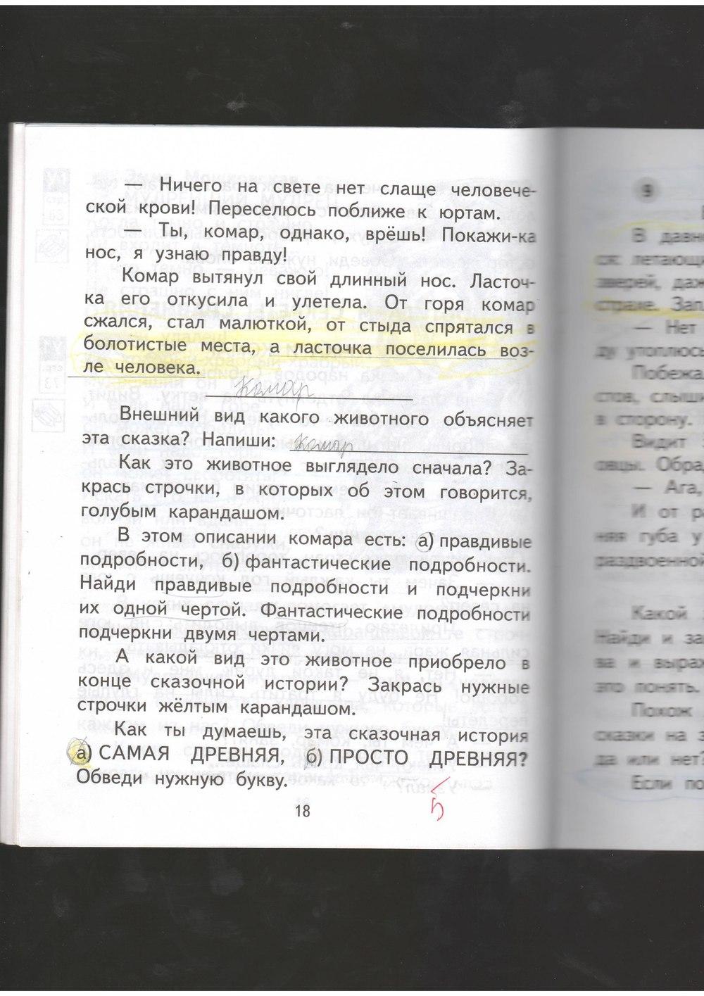 чтению литературному тетрадь ответы класс по 3 гдз малаховская