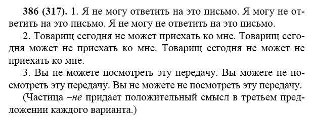 Тростенцова 2002 языку по 8 класс русскому гдз