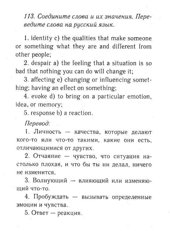 Английскому 9 перевод дворецкая гдз учебник класс текстов языку по