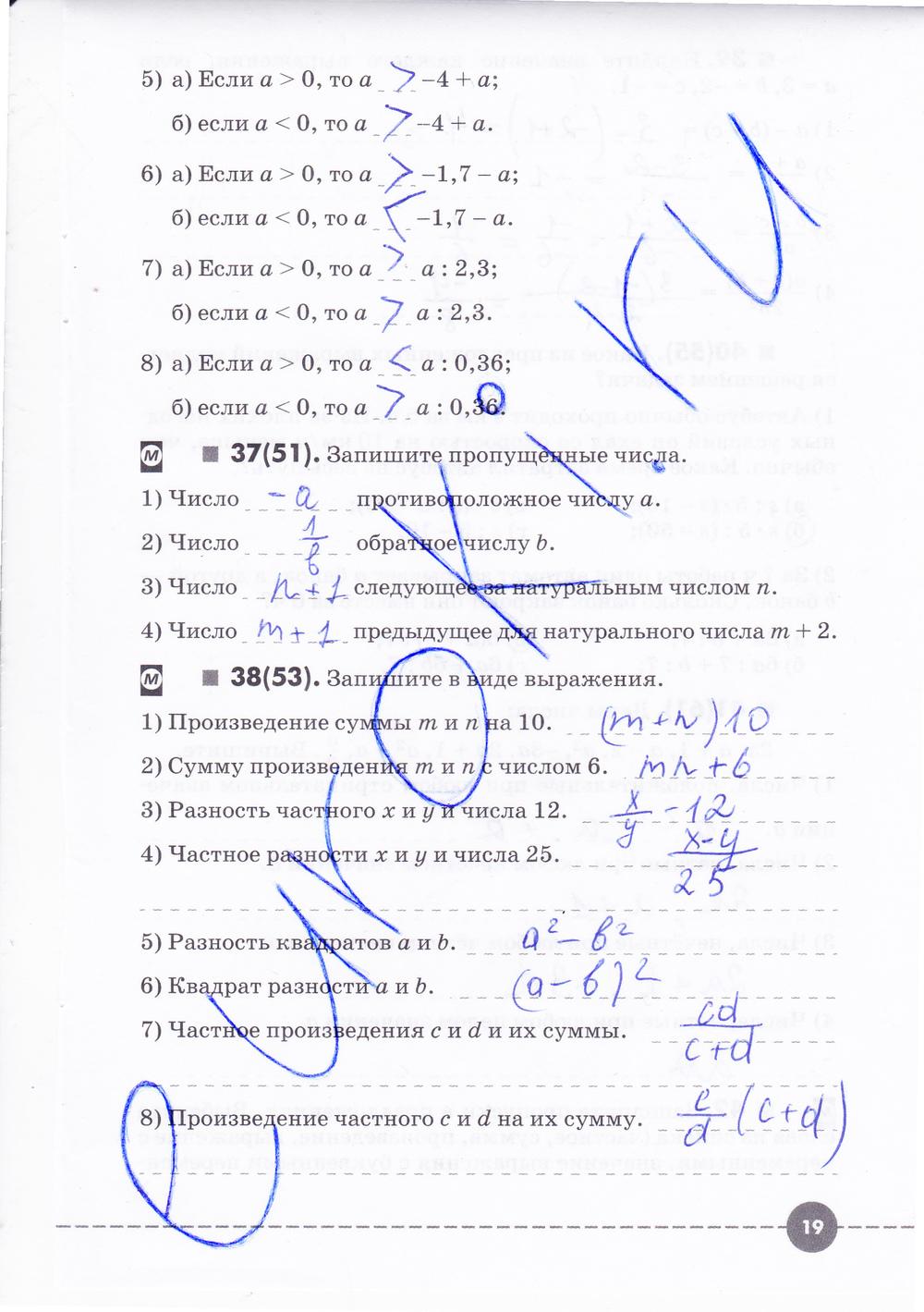 Гдз алгебра 7 класс муравин рабочая тетрадь