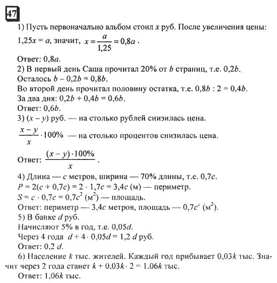 Гдз По Математике 6 Класс Учебники Ответы
