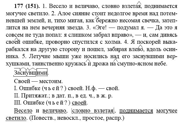 по за клаас 5 русскому гдз