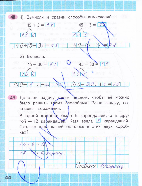 Моро гдз часть 2 2 математике класс п