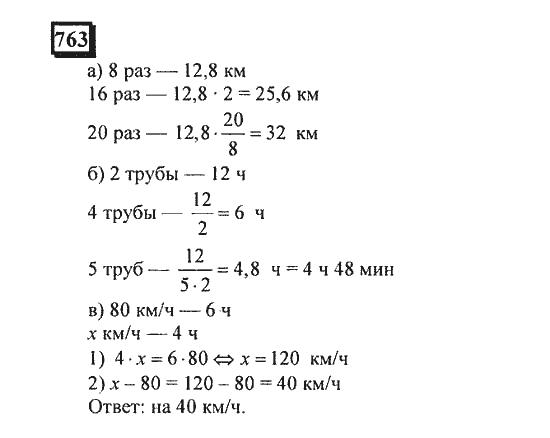 класс гдз математике по номер математике 763 6 по