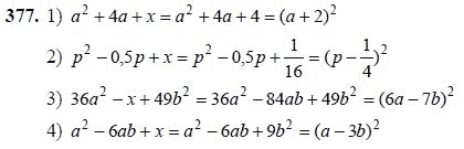 номер 7 гдз 377 алгебре класс по