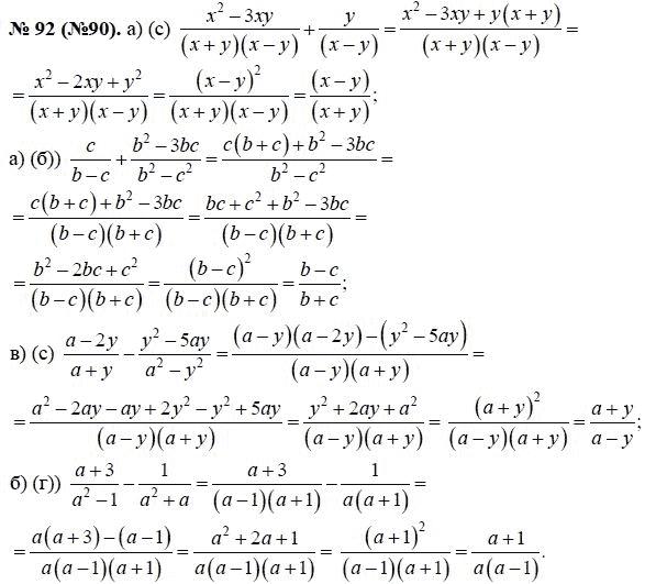 Алгебра 8 класс 90