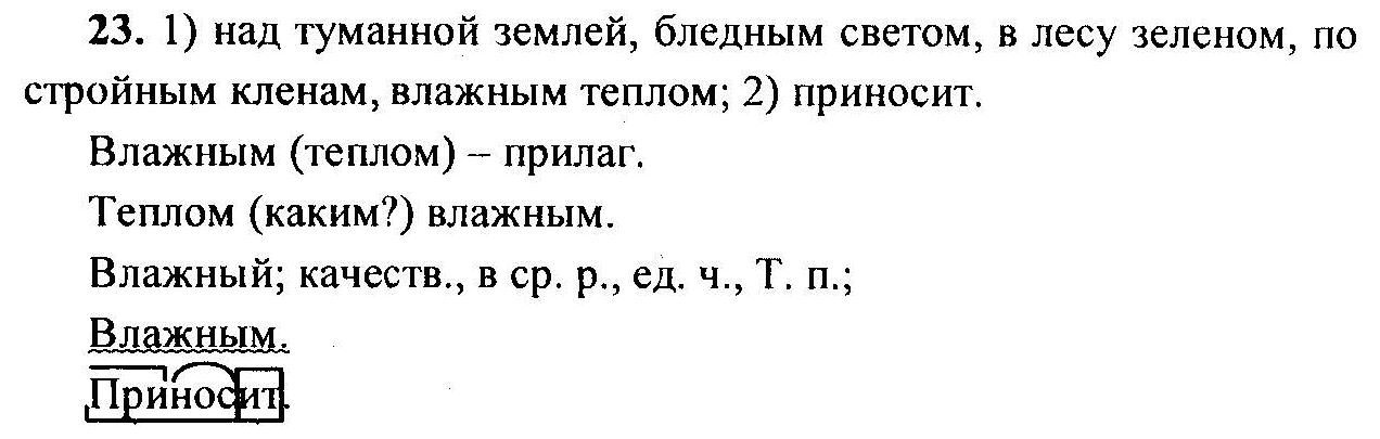 Гдз По Русскому 6 Класс Баранов