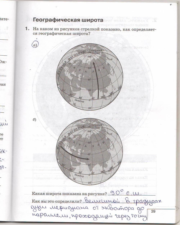 гдз география 6 класс рабочая тетрадь карташова