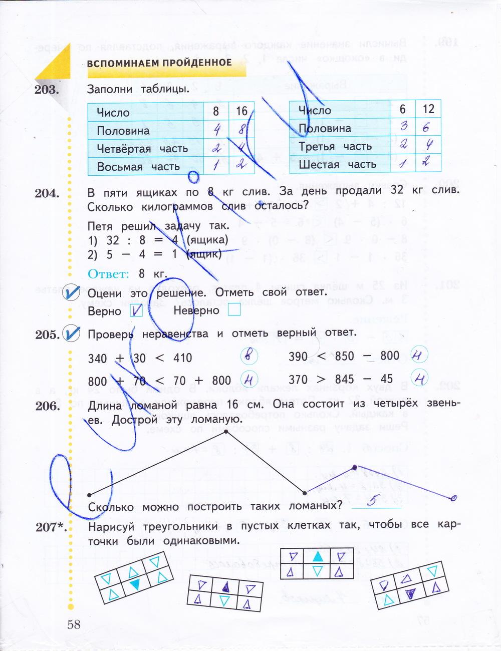Гдз По Математике 4 Класс Рабочая Тетрадь 1 Часть Вентана Граф Ответы