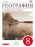 Рабочая тетрадь по географии 8 класс. География России. Природа, И.И. Баринова