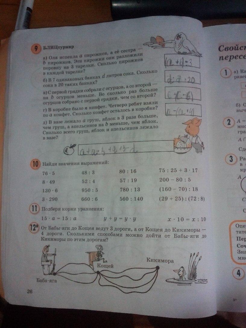 Гдз по математике 3 класс петерсон рабочая тетрадь учусь учиться