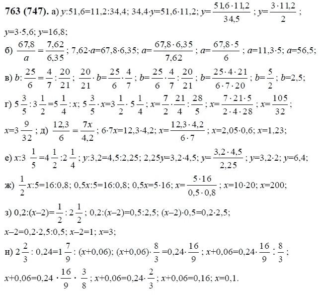 гдз мерзликин 5 класс математика
