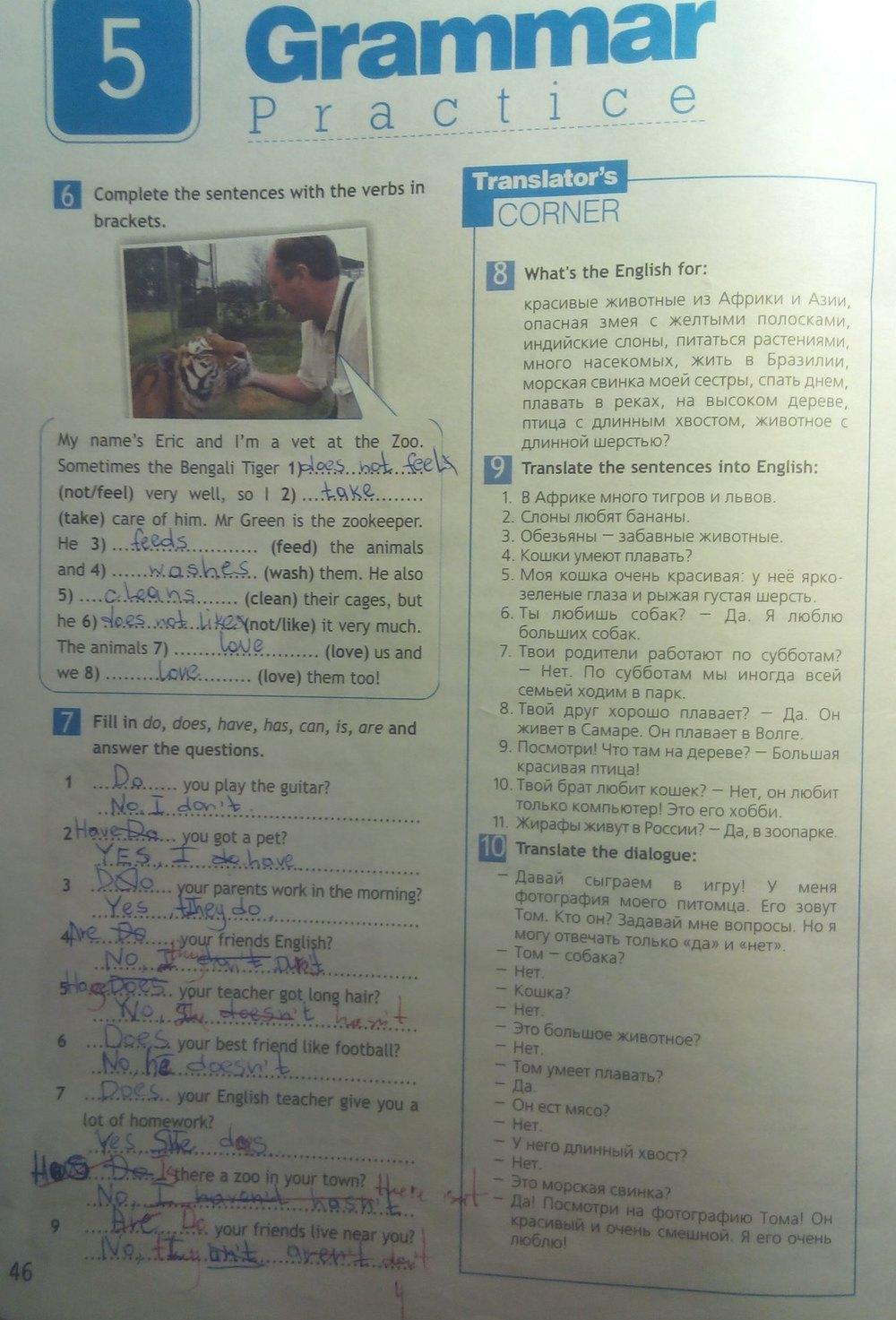 Решебник по английской рабочей тетради workbook