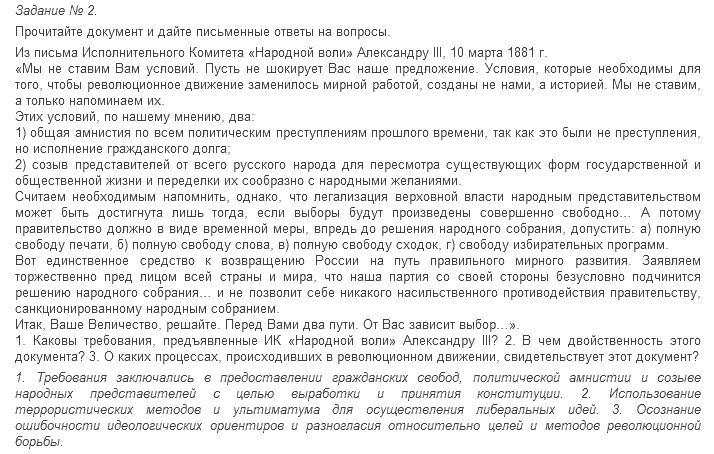 гдз по истории 8класс рабочая тетрадь 19-ый параграф