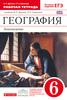 Рабочая тетрадь по географии 6 класс, В.П. Дронов, Л.Е. Савельева