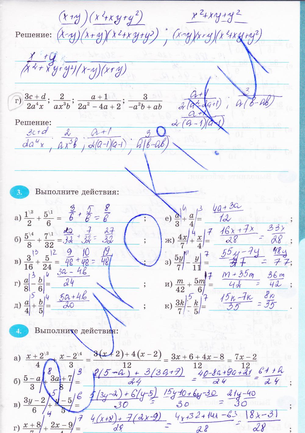 Гдз рабочей тетради по алгебре 8 класс т.м.ерина