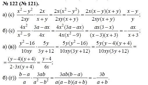 Алгебра 8 класс Макарычев ГДЗ 122