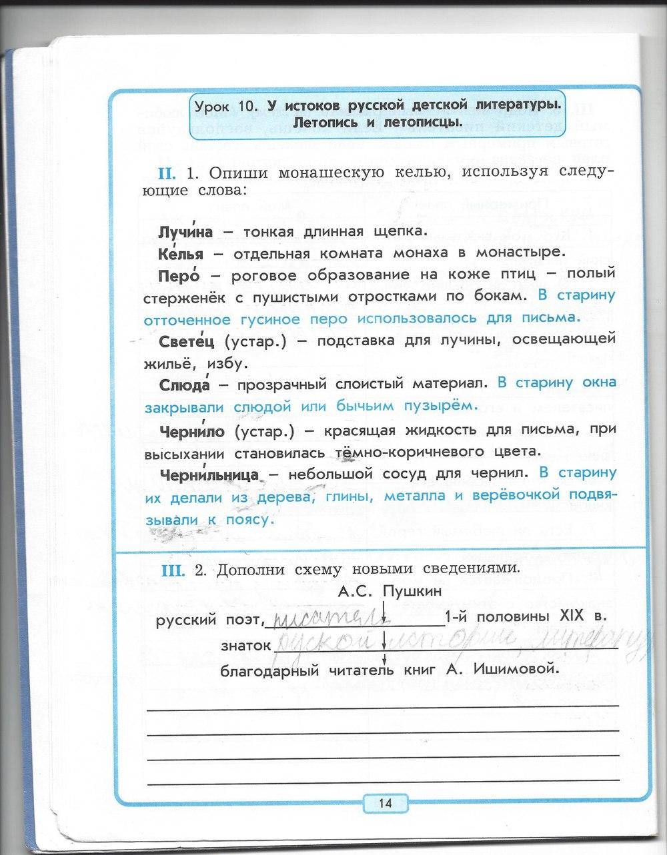 в бунеев тетради по гдз бунеева рабочей литературе класс чиндилова 4