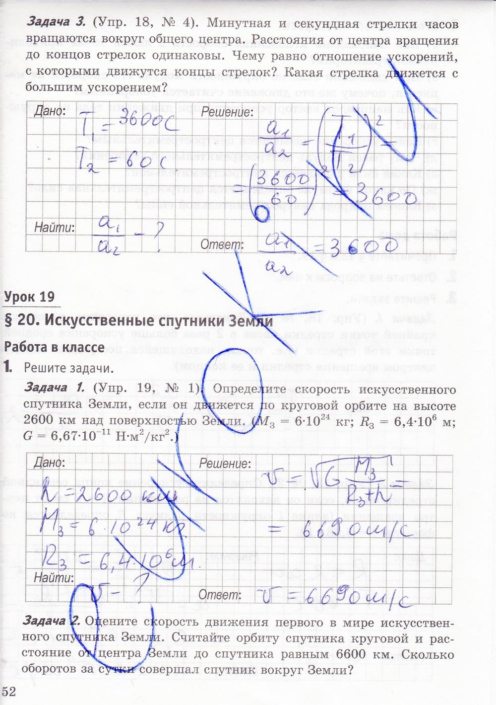 По класс по 9 фгос учебнику решебник физике