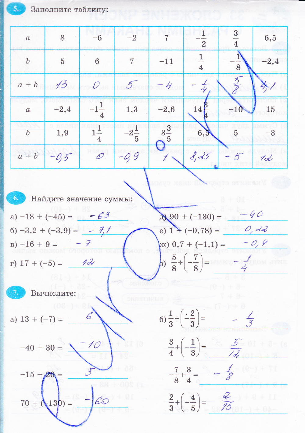 Рабочая виленкина математика гдз тетрадь