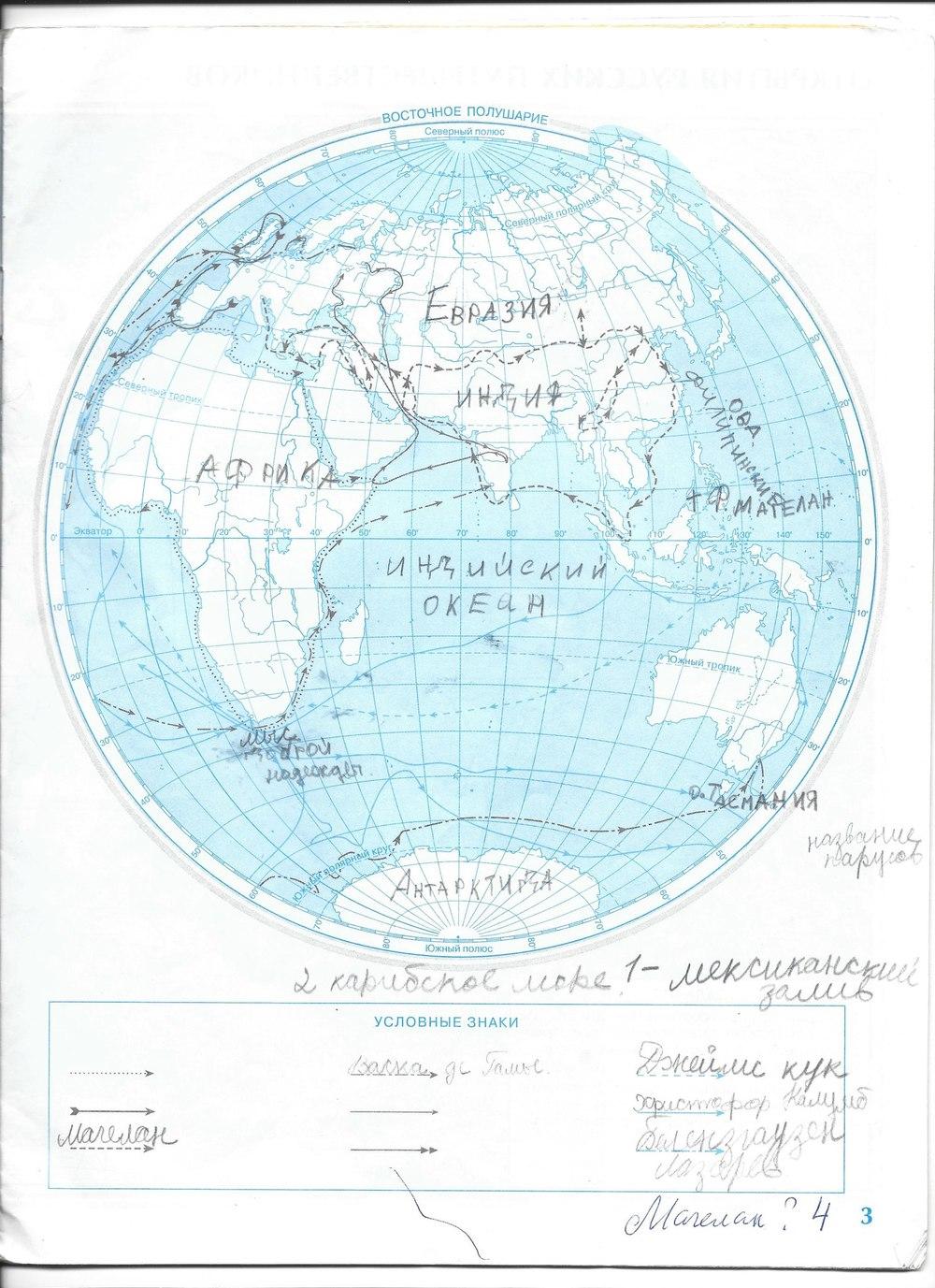 По 5 гдз класс географии карте