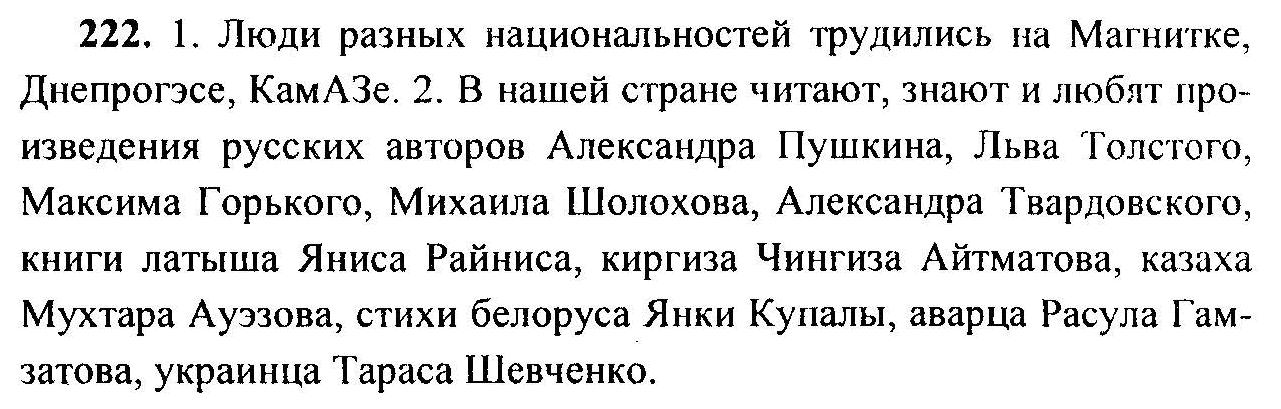 гдз по русскому языку сочинения 6 класс по