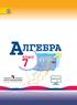 Алгебра 7 класс, Ю.Н. Макарычев, Н.Г. Миндюк, К.И. Нешков, С.Б. Суворова, М.: Просвещение, 2013-2015 год