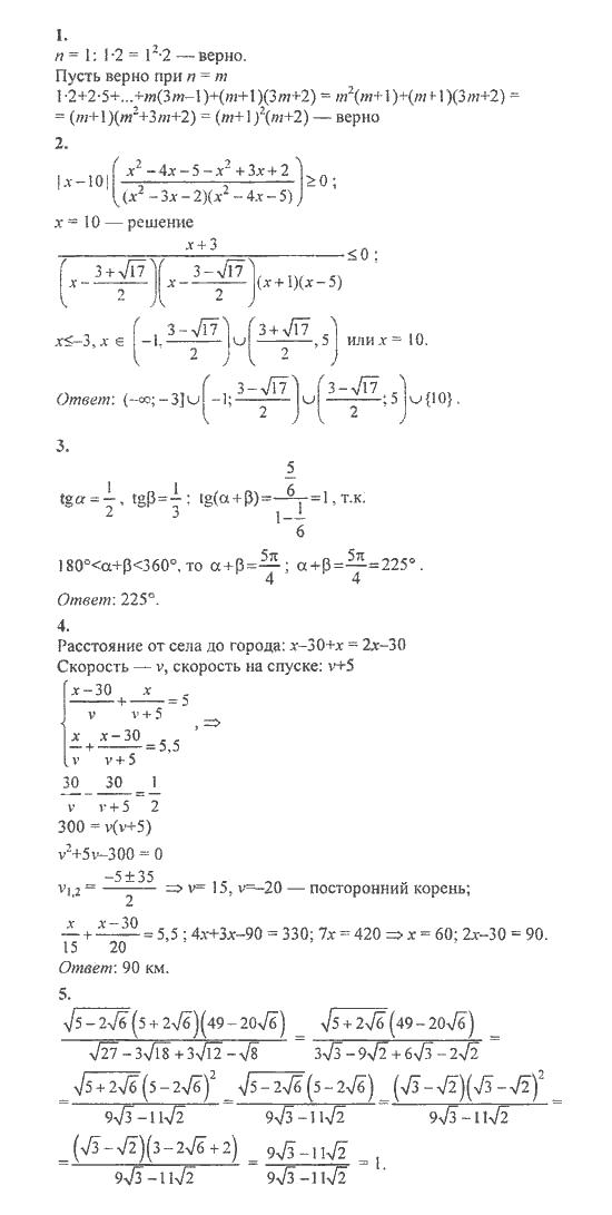 Гдз по математике 8 9 галицкий