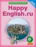 Happy English.ru 9 класс. Student's Book - Workbook №1 и №2, К.И. Кауфман, М.Ю. Кауфман, Обнинск: Титул, 2008