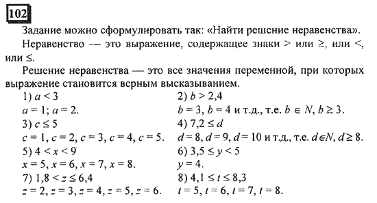 ГДЗ Дорофеев 6 класс 2016