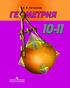 Геометрия 11 класс, А.В. Погорелов, М.: Просвещение, 2002