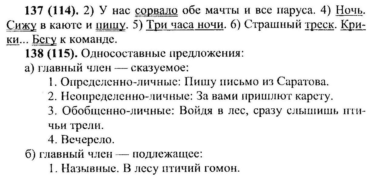 Гдз По Русскому Односоставные Предложения
