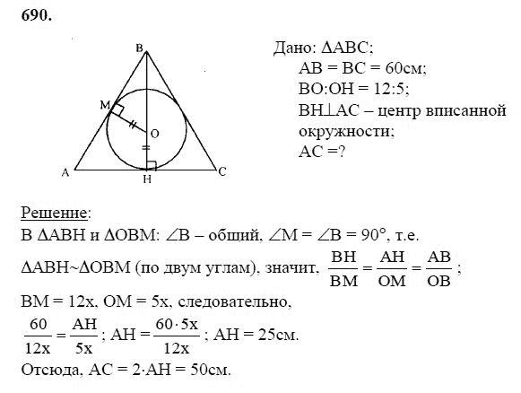 Гдз по геометрия 8 класс атонасян