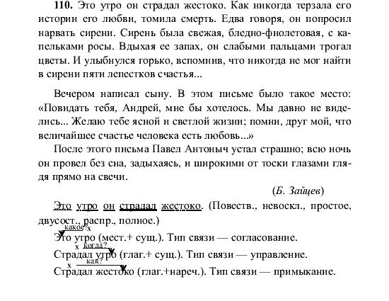 Гдз по русскому 7 класс номер 110