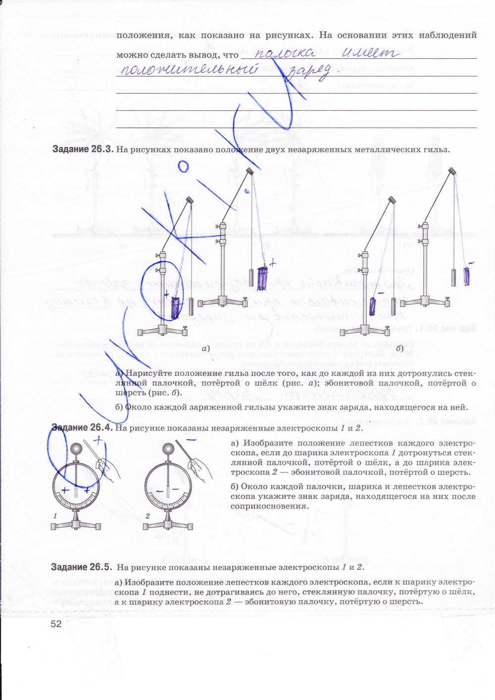 По 7 лифарь рабочая онлайн тетрадь решебник класс физике