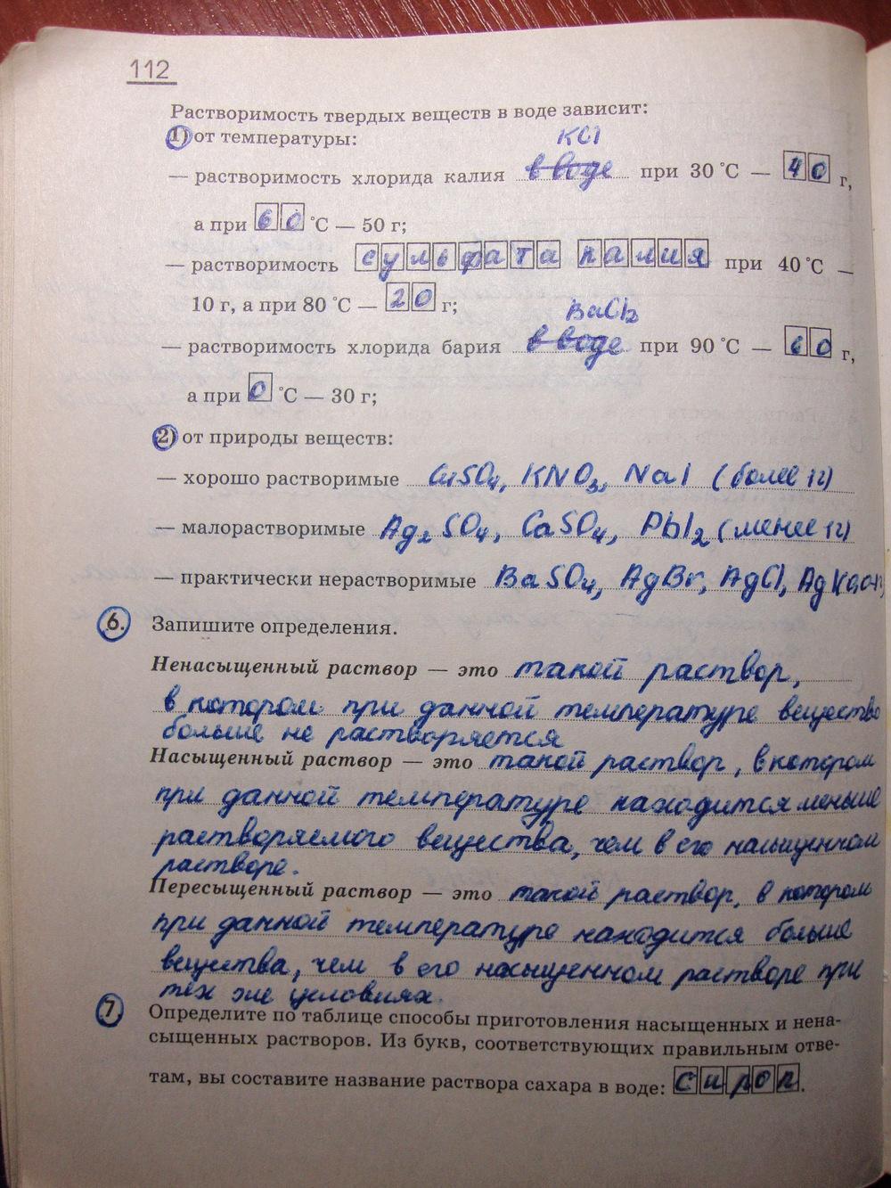 8 решебник по химии печатная класс тетрадь