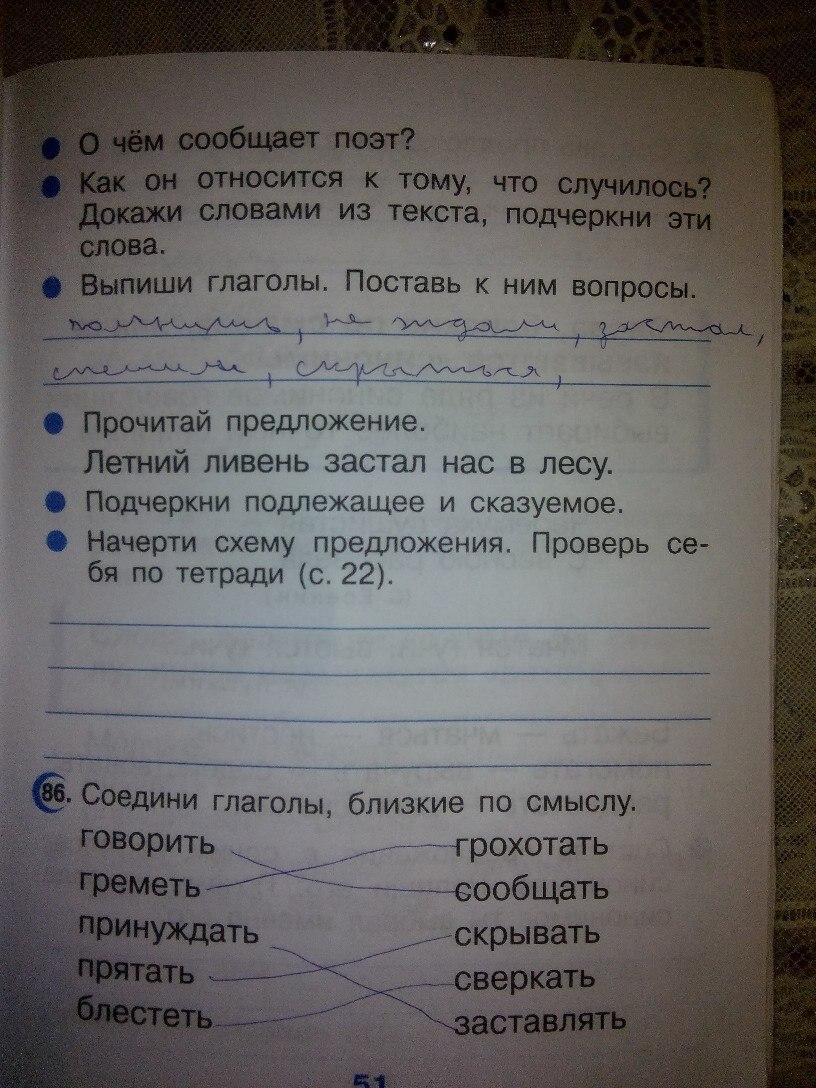 языку гдз класс русскому 2 тетради по по