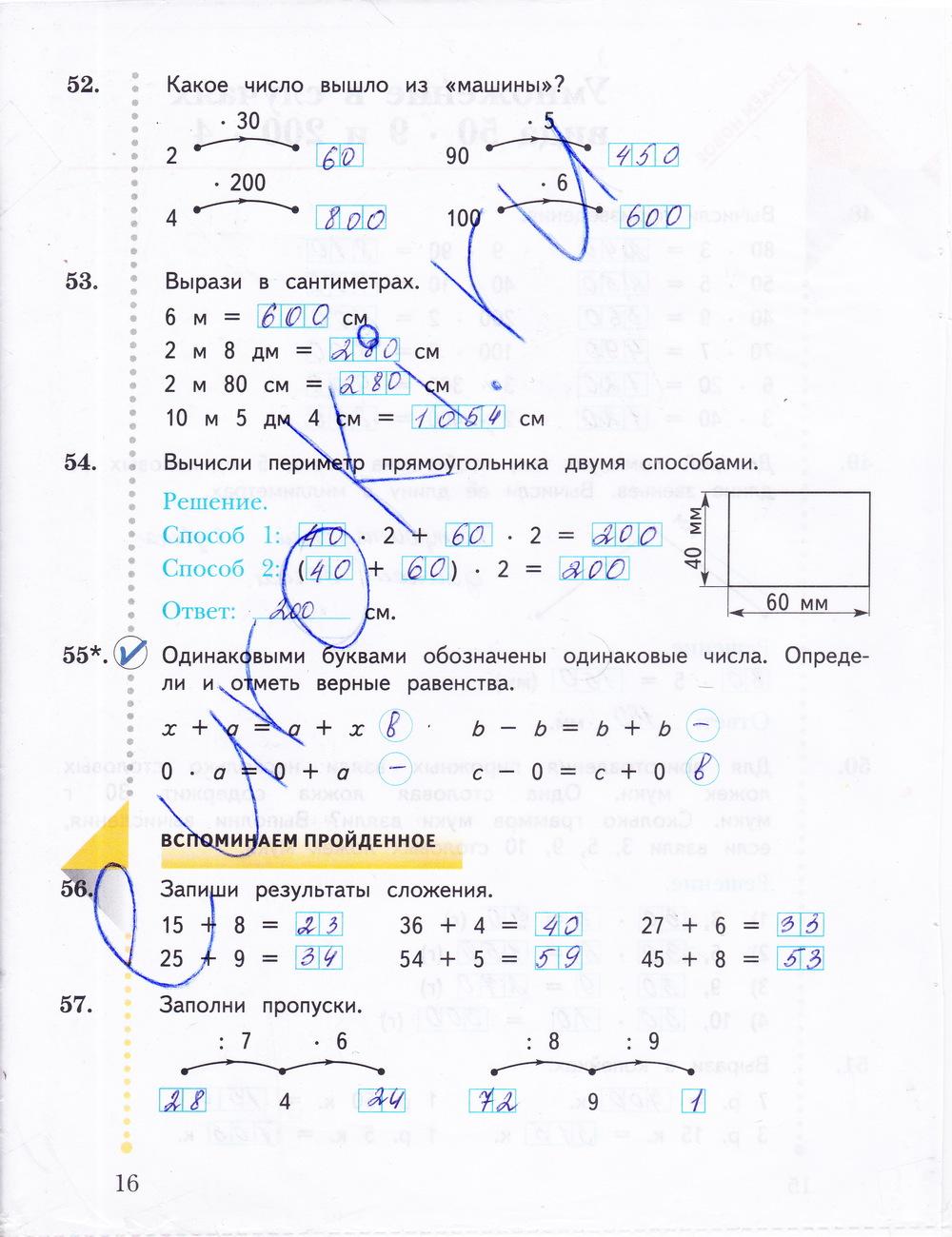 часть тетрадь 3 класс 2 гдз рудницкая по математике юдачева