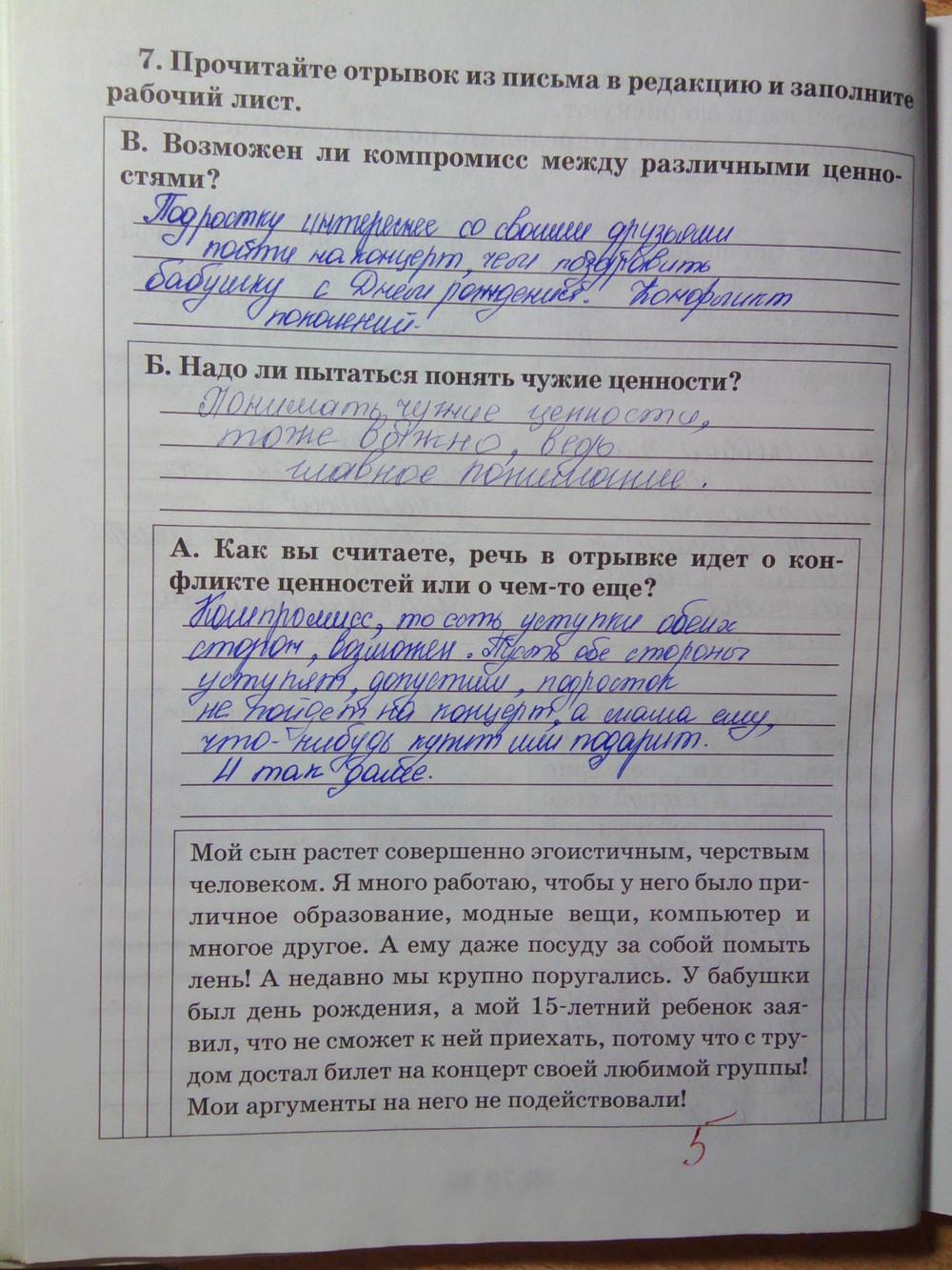 Рабочая 6 по кравченко гдз тетрадь учебник певцова обществознанию и класс