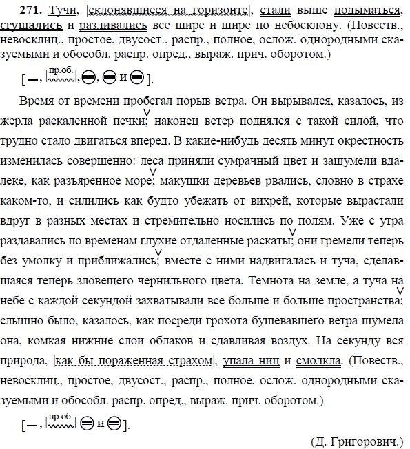 языку русскому авторы 9 по решебник класс