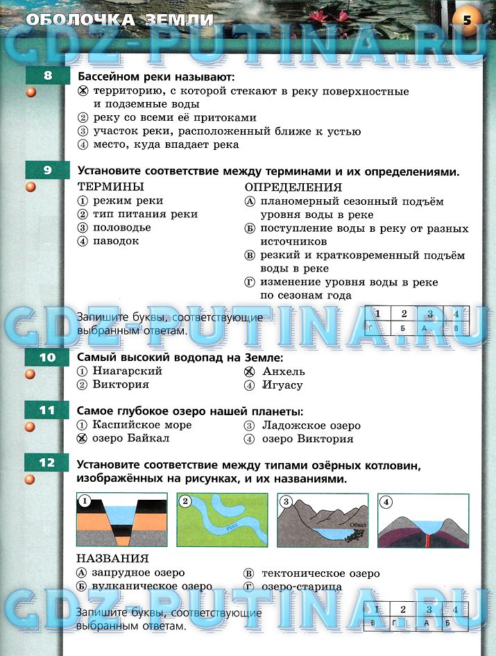 1 лобжанидзе гдз часть тренажёр география тетрадь класс 6