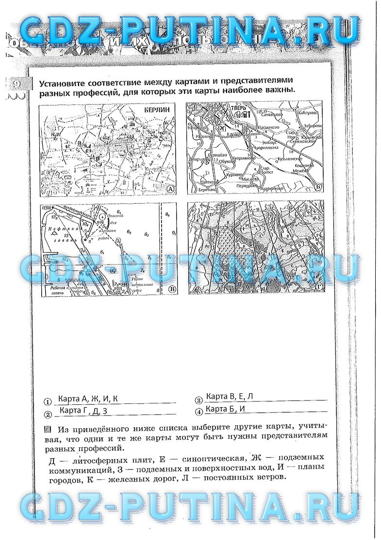 Гдз По Географии 5 Класс Тренажер А.а.лобжанидзе