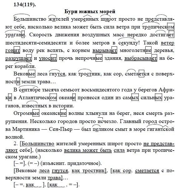 Русский язык 7 класс разумовская решебник 2018 года №134