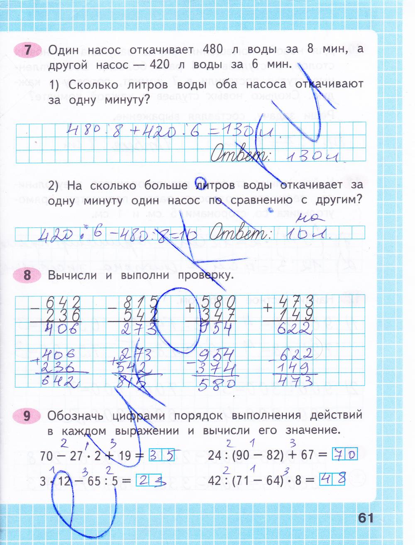 М и моро решебник по математике 3 класс рабочая тетрадь 2