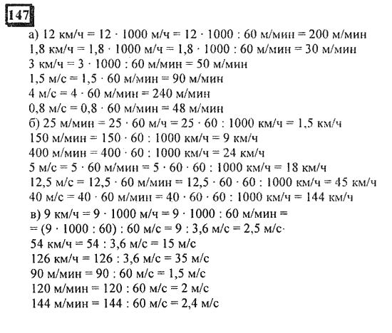 3 гдз петерсон 6 класс часть гдз математике по путина