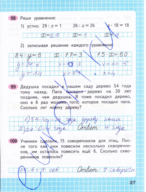 Математика 3 класс рабочая тетрадь моро гдз лол