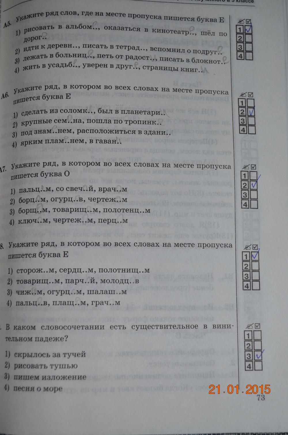 Гдз по русскому языку 7 класс тесты к учебнику ладыженской