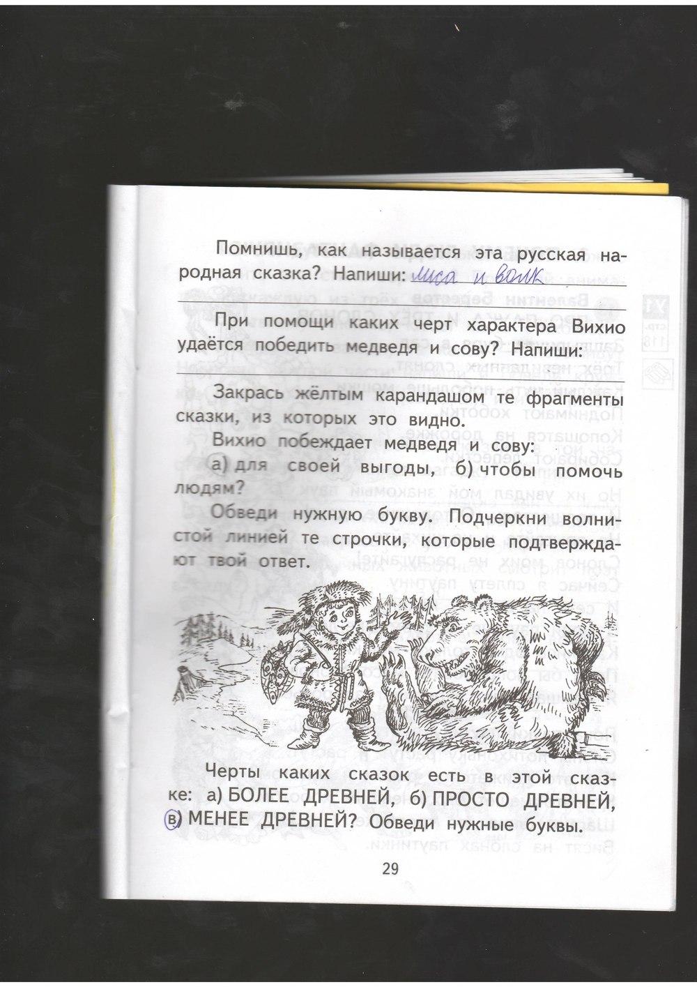Ответы класс малаховская тетрадь по чтению гдз литературному 3