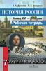 Рабочая тетрадь по истории 7 класс (другая версия), А. А. Данилов, Л. Г. Косулина