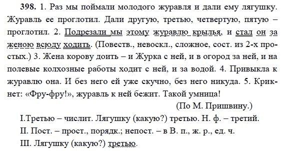 Гдз Русский Язык 7 Класс 398 Баранов